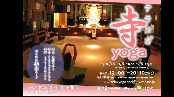 正蓮寺の寺yoga 2013年内の予定が全て決定!_b0188106_22205550.png