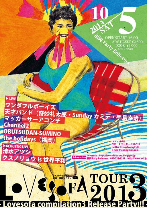 10/5 Lovesofa Compilation3 Release Tour in FUKUOKA_d0242009_11512644.jpg
