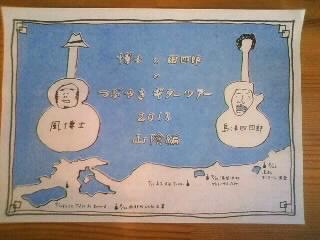 博士と田四郎のつぶやきギターツアー 2013山陰編_b0125413_14541837.jpg