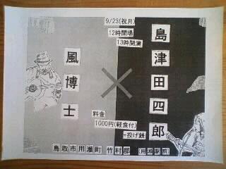 博士と田四郎のつぶやきギターツアー 2013山陰編_b0125413_14544440.jpg
