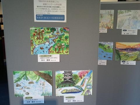 2013年9月21日~10月6日「熊本市の未来を描こう」            絵画コンクール作品展_b0228113_1432361.jpg