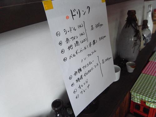 第7回「毎月Pub」  ~Kamekichiさん編~_c0116714_19252112.jpg