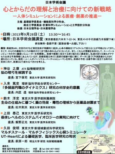 日本学術会議公開シンポジウム「心とからだの理解と治療に向けての新戦略 」(9/28)_d0028322_6594199.jpg