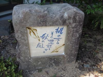 芭蕉庵桃青と桃妖_f0289632_1022926.jpg