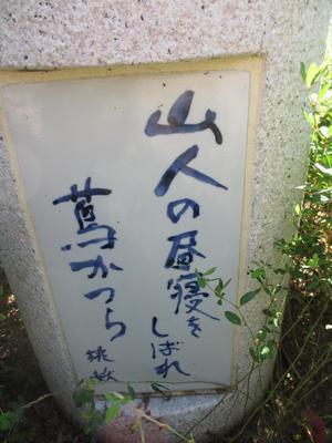 芭蕉庵桃青と桃妖_f0289632_10317100.jpg