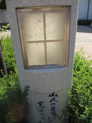 芭蕉庵桃青と桃妖_f0289632_103177.jpg