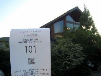 モモパフェ /シャンドール 半田_c0134734_115597.jpg
