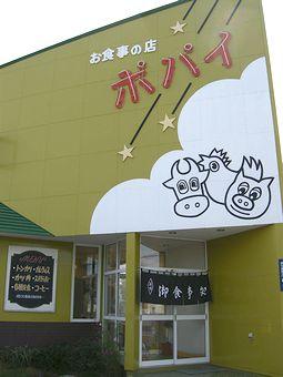 豚丼_a0212145_9562772.jpg