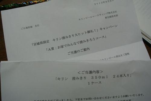 """キリンの""""澄みきり"""" 続編_c0063348_19171565.jpg"""