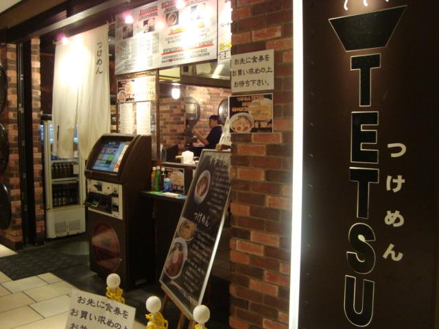 六本木「つけめん TETSU 六本木店」へ行く。_f0232060_12292756.jpg