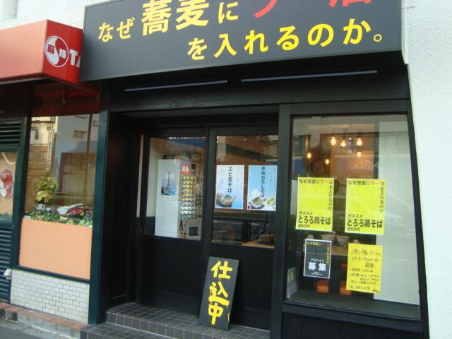 東新宿「なぜ蕎麦にラー油を入れるのか。」へ行く。_f0232060_1249432.jpg