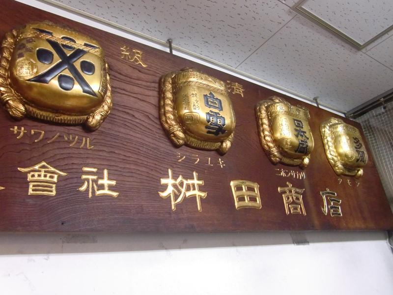 ◆ 桝田商店 _f0238779_8294693.jpg