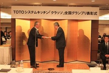 TOTOシステムキッチン「クラッソ」全国グランプリ表彰式に行ってきました_e0190287_1643013.jpg
