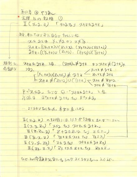 13章のやり直し 4解題「至福の超現実数」76_d0164691_11523579.jpg