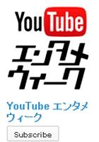 NYでオードリーのオールナイト・ニッポンの生放送を聴く YouTube エンタメウィーク_b0007805_3583919.jpg
