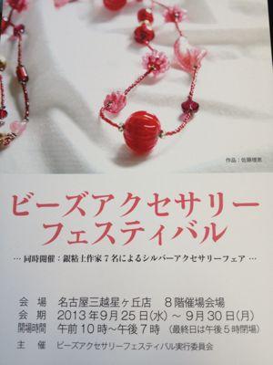 シルバーアクセサリーフェア〜星ヶ丘三越〜_e0095418_13471099.jpg