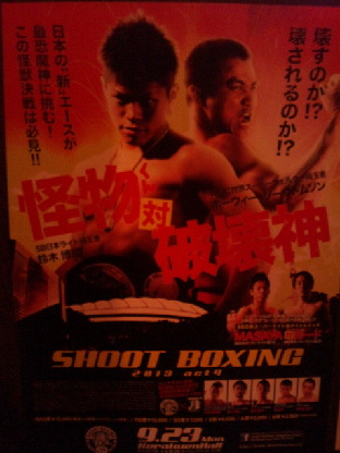 SHOOT BOXING 2013 act.4_d0011635_12571246.jpg