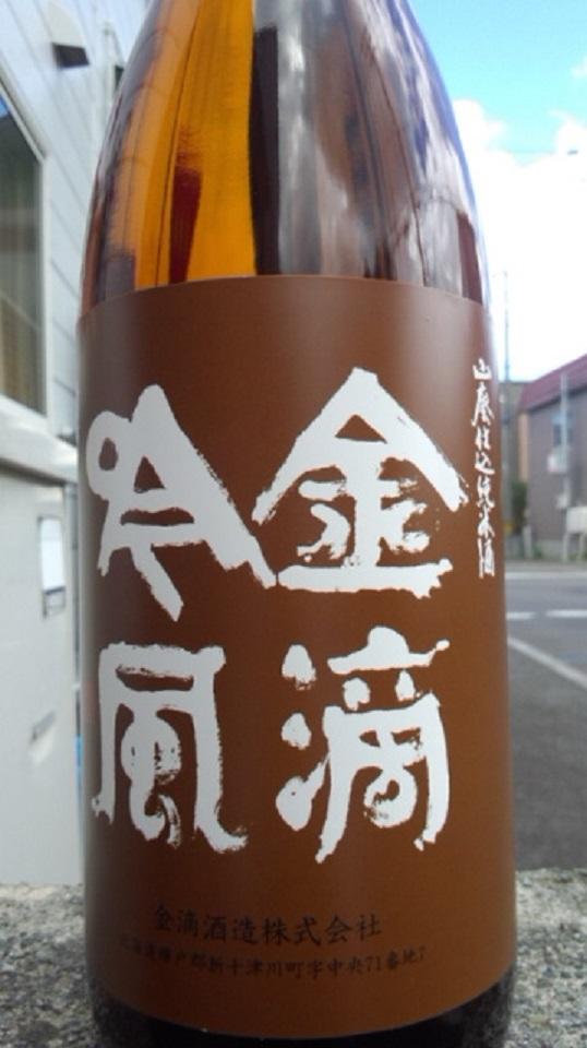 【日本酒】 金滴吟風 山廃純米酒 火入れ 限定 24BY_e0173738_11144778.jpg