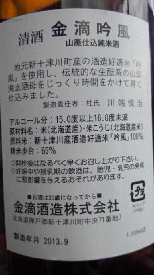 【日本酒】 金滴吟風 山廃純米酒 火入れ 限定 24BY_e0173738_11145891.jpg
