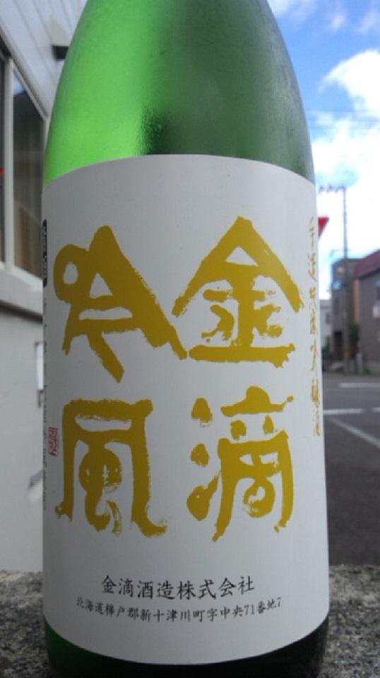 【日本酒】 金滴吟風 山廃純米酒 火入れ 限定 24BY_e0173738_11151649.jpg
