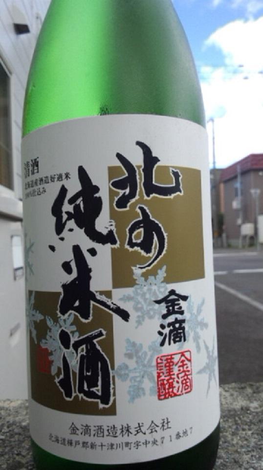 【日本酒】 金滴吟風 山廃純米酒 火入れ 限定 24BY_e0173738_11152464.jpg