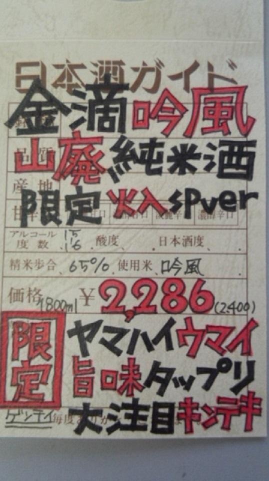【日本酒】 金滴吟風 山廃純米酒 火入れ 限定 24BY_e0173738_111581.jpg