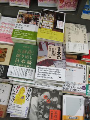 海文堂書店の見納め_b0081843_9182469.jpg
