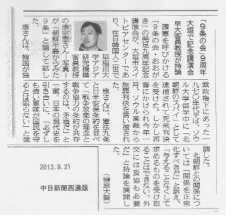 番外・「秘密保全法」と韓国のこと・・・・_f0197754_10424115.jpg