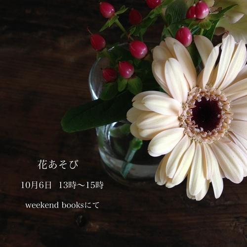 花あそび・庭マルシェ。_e0060555_11303589.jpg
