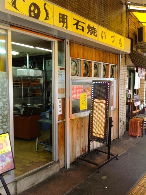 夏休み自由研究報告会  明石・淡路島の巻_b0153663_07514.jpg