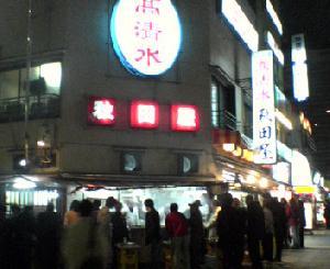 2005/03/29    秋田屋(浜松町)_c0100865_7571421.jpg