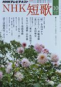 NHK短歌10月号_f0143469_20141558.jpg