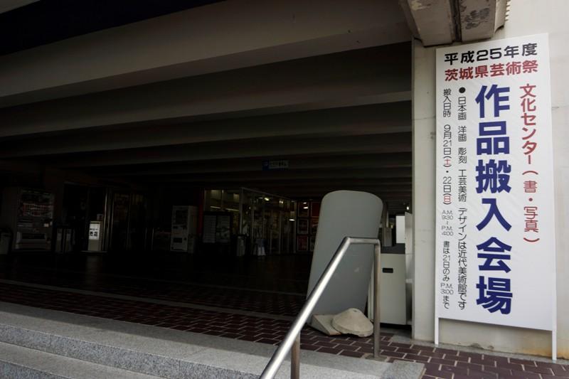 13年9月22日・県展作品搬入_c0129671_17435091.jpg