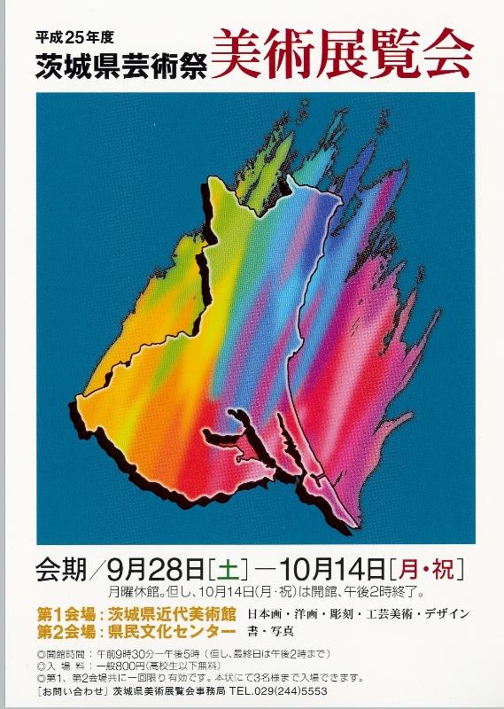 13年9月22日・県展作品搬入_c0129671_17533081.jpg