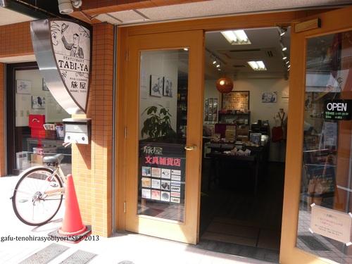 雅風お散歩びより@中野「旅屋」→目白「切手の博物館」_d0285885_1919220.jpg