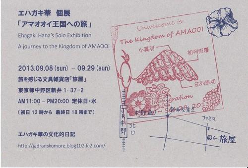 雅風お散歩びより@中野「旅屋」→目白「切手の博物館」_d0285885_1933794.jpg