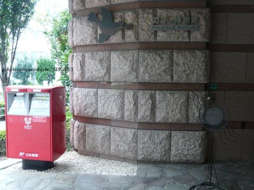 雅風お散歩びより@中野「旅屋」→目白「切手の博物館」_d0285885_19402298.jpg