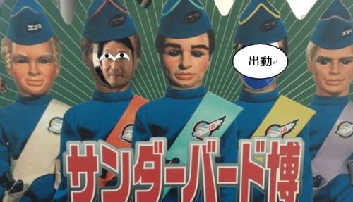 「サンダーバード博」  9/23本日最終日_a0163788_19273548.jpg