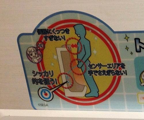 お台場デックスの男子トイレ_a0163788_19491574.jpg
