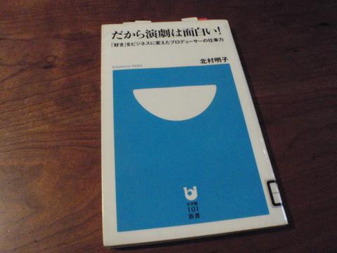 「だから演劇は面白い」北村明子(@小学館新書)_f0064203_8183663.jpg