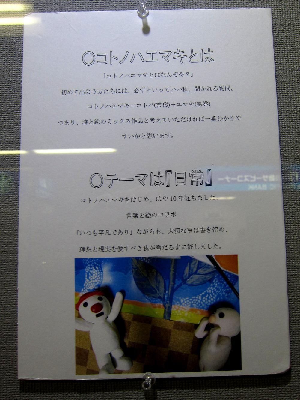 2216)「(YUKO個展)コトノハエマキinメトロギャラリ-」 円山公園駅メトロg. 9月4日(水)~9月26日(木) _f0126829_0183395.jpg