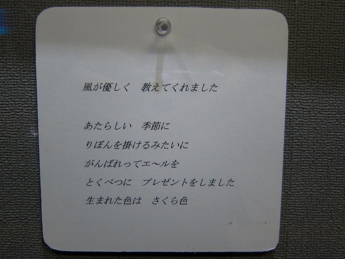 2216)「(YUKO個展)コトノハエマキinメトロギャラリ-」 円山公園駅メトロg. 9月4日(水)~9月26日(木) _f0126829_085499.jpg