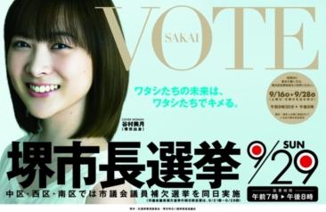 9月29日は堺市長選_c0024539_18313353.jpg