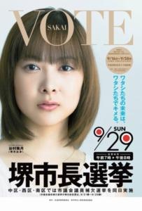 9月29日は堺市長選_c0024539_1831382.jpg