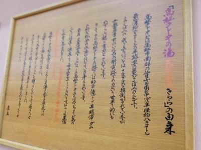 高松の温泉「天然温泉きらら」_e0173645_1038721.jpg