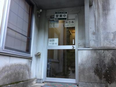 泉佐野の犬鳴山温泉「山乃湯」_e0173645_10534740.jpg
