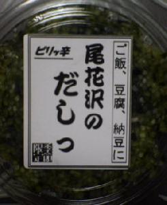 2005/05/30    尾花沢のだしっ(季節限定)_c0100865_23365497.jpg