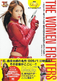 『THE WOMAN FIGHTERS』_e0033570_1033573.jpg