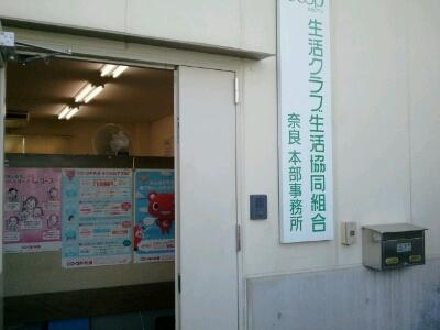 滋賀と奈良で職員と生産者の勉強会_d0141987_16472629.jpg