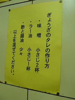 南京町「大学」の餃子_b0051598_2230349.jpg